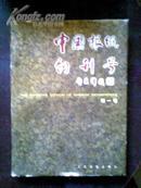 中国报纸创刊号(全三册 16开精装)