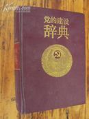 党的建设辞典 91年精装本