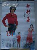 挂历:迎新春--中国影星 洪学敏,宋春丽,宋晓英,朱琳,方舒,张瑜,陈肖依等 1987年12张//G3