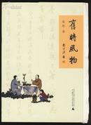 旧时风物(赵珩·签名钤印毛边本)