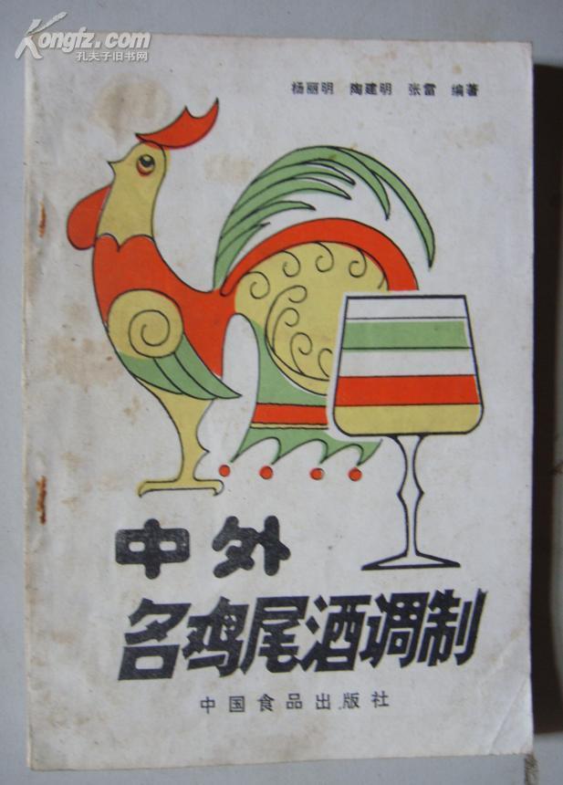 中外名鸡尾酒调制