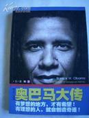 奥巴马大传