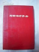 药物治疗手册