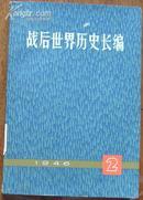 战后世界历史长编1946/2