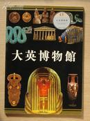英国出版:大英博物馆 中文版 1999年版