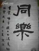 康庄 书法