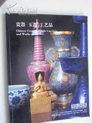 2008.11 《华辰  :玉器.瓷器.工艺品》共1.2公分厚