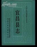 宜昌县志[中华人民共和国地方志丛书]