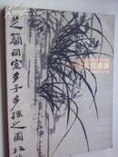 2009.5 《 敬华:古代书画专场拍卖 》共1.3公分厚