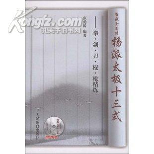 杨派太极十三式:拳剑刀棍枪精练(附光盘)(崔毅士 真传)