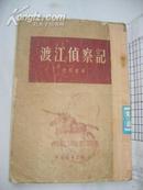 渡江侦察记(电影剧本,竖版)312