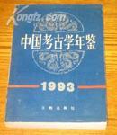 中国考古学年鉴(1993)