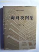 8开精装大画册《上海财税图集》(1949-2002年)