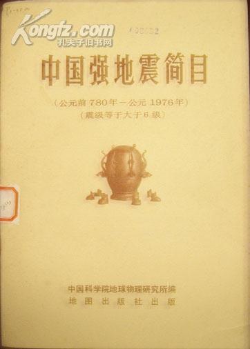 中国强地震简目(公元前780-公元1976年震级等于大于6级)