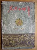 8开老画册《光荣的三十年》(1927-1959)总政57年编印70页全 含林彪照多幅