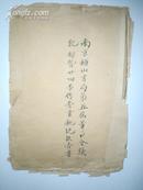 民国 油印《南京钟山书局第五届董事会议记录以及24季营业概况》