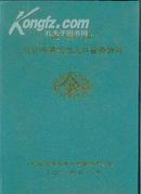 胶州市2000年第五次人口普查资料