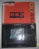中国会计年鉴1997