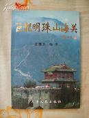 巨龙明珠山海关(介绍山海关的历史地理)