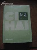 辞海缩印本 1988年印刷精装16开,有书衣,包邮