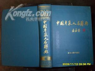中国专家人名辞典