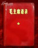 毛主席语录(红塑料皮)a288