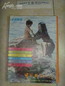 中国卫生事业画刊1989-4》文泉美术类16开Y-12-5
