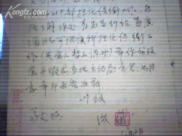 关于葛光增同志调换工作的文件及手稿、书信