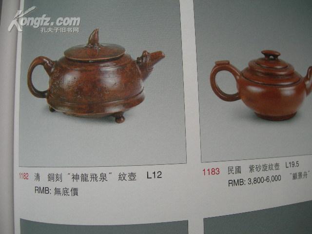 06年购自拍卖行  清 刻铜壶   神龙飞泉  附拍卖图录