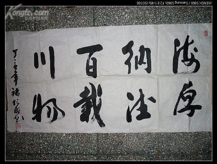 褚栓海  :书法 68 /136 厘米 【软片丁亥年作】 保真