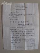 著名戏剧史家___蒋星煜信札(一页带封)