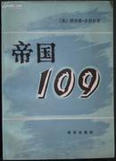 《帝国109》 (平邮包邮)