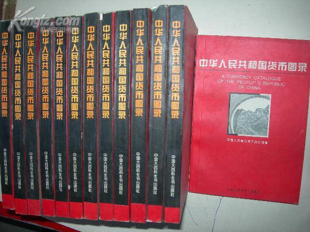 中华人民共和国货币图录  版铜版彩印)