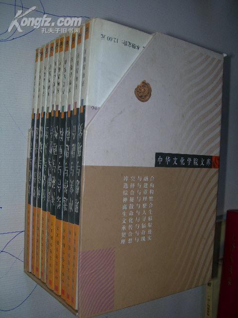 中华文化学院文库 1函10册全,原价113元,