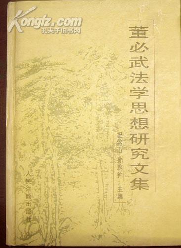 董必武法学思想研究文集