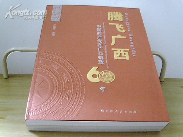 腾飞广西——中国共产党在广西执政60年