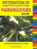 2009中国旅游景区资讯通览