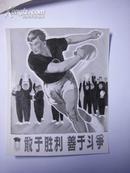 .22..1965年新华社老照片(14x11cm )