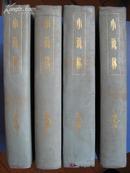 晚清小说期刊《小说林》精装4册一套全(1980年上海书店影印)