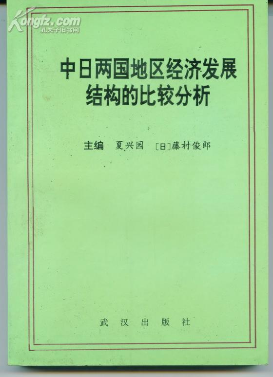 中日两国地区经济发展结构的比较分析  主编钤印 签赠本            ---- 【包邮-挂】