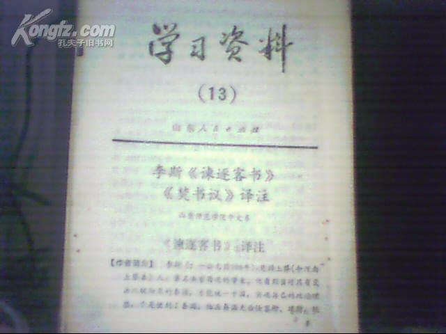 学习资料 (13)李斯《谏逐客书》《焚书议》译注