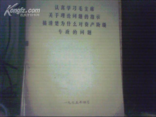 认真学习毛主席关于理论问题的指示搞清楚为什么对资产阶级专政的问题