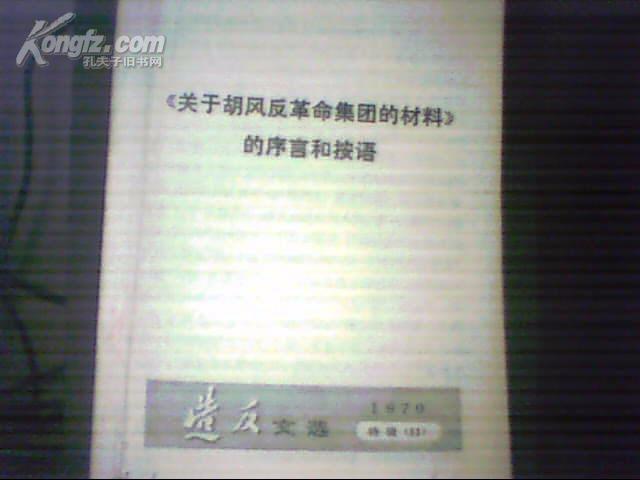造反文选 特辑(11)《关于胡风反革命集团的材料》的序言和按语