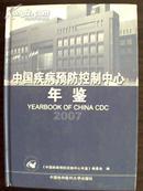 中国疾病预防控制中心年鉴