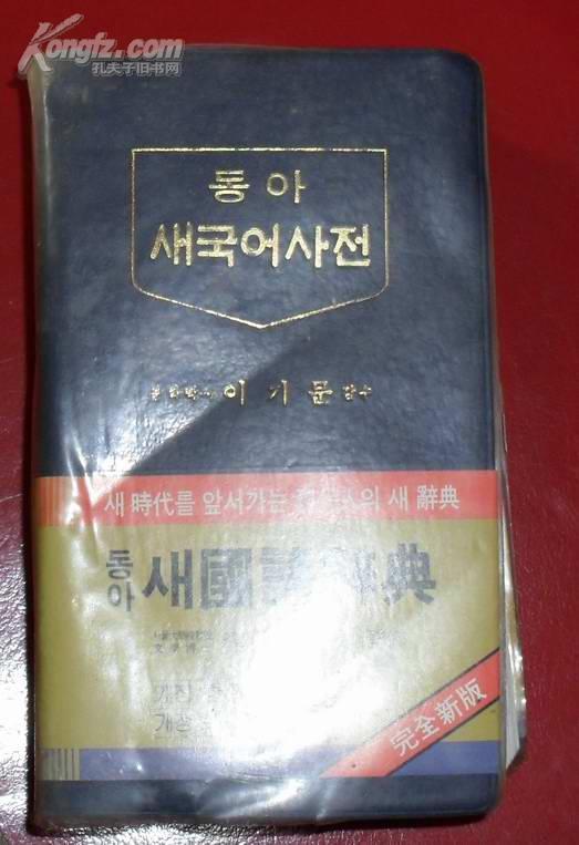 韩国语辞典
