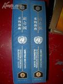 联合国采购指南     一盒两册