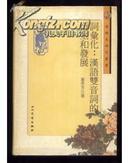 汉语史研究丛书:词汇化:汉语双音词的衍生和发展(精装印量1500册)