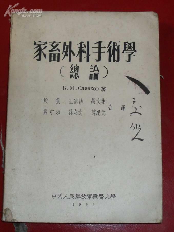 家畜外科手术学(总论)初版,印2600册