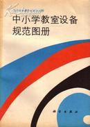 中医:修圆医书四十八种 云素集注节 (卷.五.六.七.八.九.十.十一.十二卷) 线装本