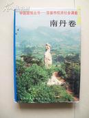 中国国情丛书-----百县经济社会调查:南丹卷(精装本)